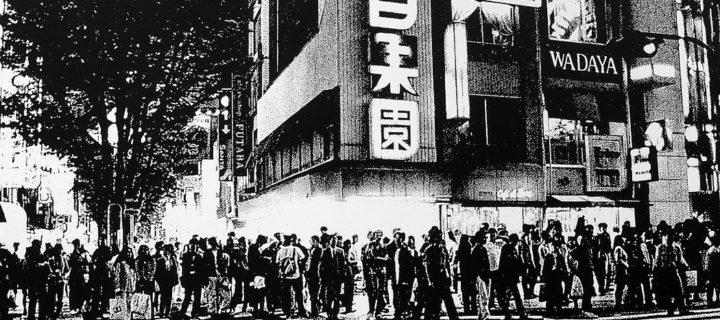 Daidō Moriyama: SCENE