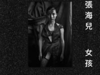 Zhang Hai'er: Les filles